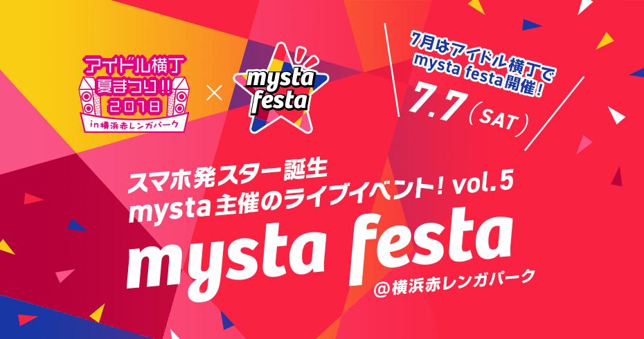 スマホ発スター誕生 mysta主催のライブイベント!vol.5 mysta festa vol.5