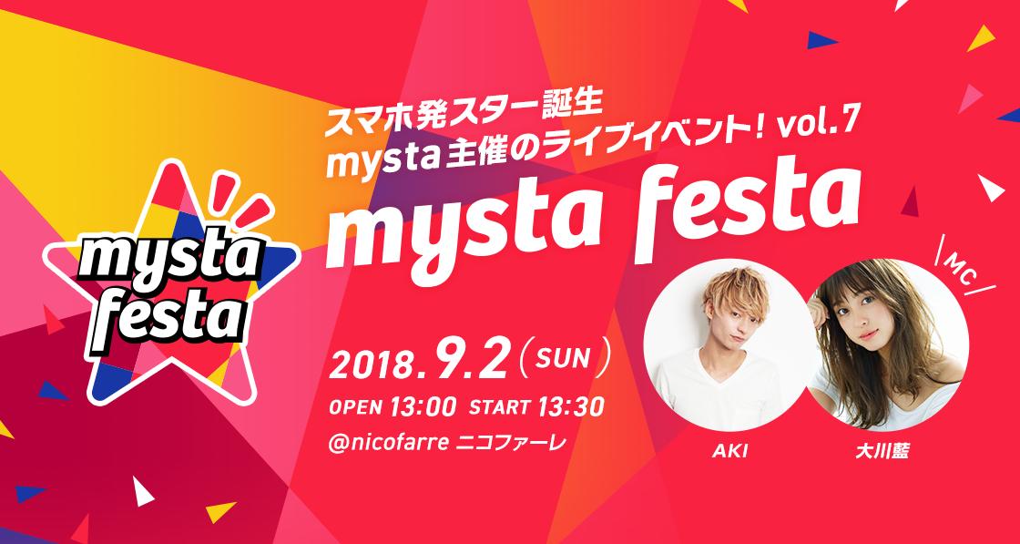 スマホ発スター誕生 mysta主催のライブイベント!vol.7 mysta festa vol.4