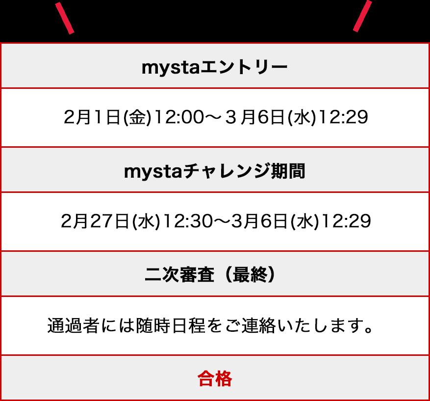 mystaスケジュール
