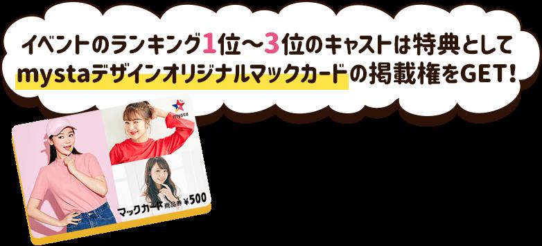 イベントのランキング1位~3位のキャストは特典としてmystaデザインオリジナルマックカードの掲載権をGET!